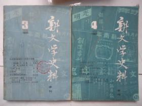 新文学史料1981-3;4合售