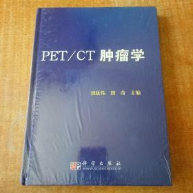 PET/CT肿瘤学