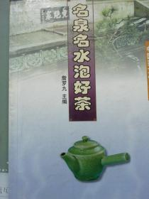 名泉名水泡好茶