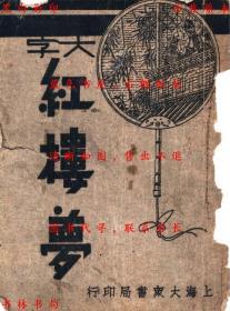 大字红楼梦(六册全)-曹雪芹著-民国上海大众书局刊本(复印本)
