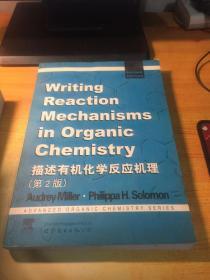描述有机化学反应机理(第2版)