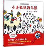 小企鹅玩游乐园 (日)坂崎千春 文·图;林静 译 小企鹅玩游乐园/小企鹅观察力培养绘本  现货  9787539796925