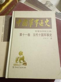 中国军事通史 第十一卷 五代十国军事史 精装首版有一边口有锯口 如图