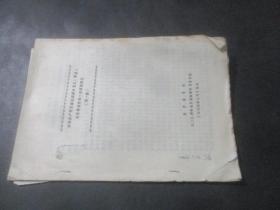 中国共产党党章总纲修改意见(草案》及党章部分的一些修改意见 第一稿   油印本