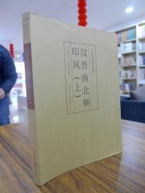 汉晋南北朝印风(上)—黄惇 编 一版一印 原价70