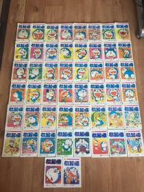 机器猫(全52册缺48、49两册)50册合售、品佳(配书)书重6公斤