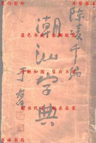潮汕字典-陈凌千编-民国汕头育新书局刊本(复印本)