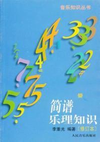 简谱乐理知识(修订本)/音乐知识丛书 正版 李重光  9787103003473