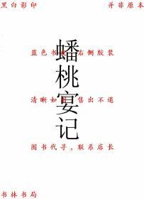 蟠桃宴记-定一子编-民国铅印本(复印本)