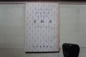 1959年世界书局32开:唐摭言