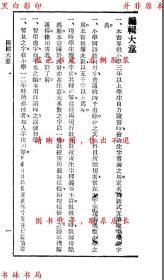 五笔检字学生字典-陈立夫编-民国中华书局刊本(复印本)