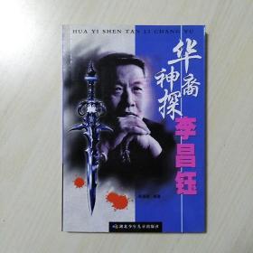 華裔神探李昌鈺