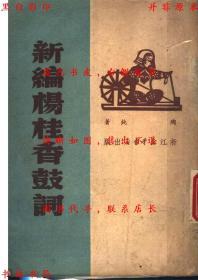 新编杨桂香鼓词-陶钝著-民国新华书店刊本(复印本)