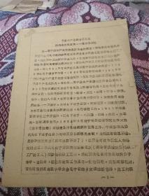 穆稜县党组织的建立和发展(1961年邱文华回忆)