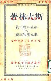 辩证唯物主义与历史唯物主义-斯大林著-民国外国文书籍出版局刊本(复印本)