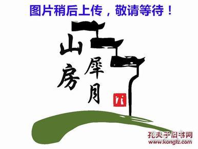 【4-3】《赵书天冠山诗帖》品相一般,有衬页,封面后换,大开本,线装一册
