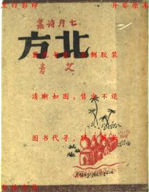 北方(第二集)-胡风编 艾青著-民国南天出版社刊本(复印本)