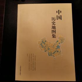 中国历史地图集(一版一印)