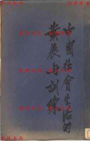 中国社会生活的发展与训练-杨缤编-民国青年协会书局出版刊本(复印本)