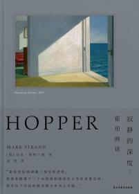 寂静的深度:霍珀画谈