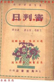 审判日-(美)赖斯著 袁俊译-民国万叶书店刊本(复印本)