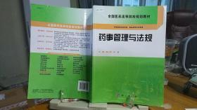9787030423832 药事管理与法规/全国医药高等院校规划教材