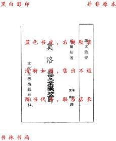 莫洛博士岛-威尔斯著 李林 黄裳译-民国文化生活出版社刊本(复印本)