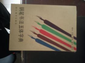 钢笔书法五体字典(6.1日进书)