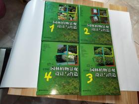 园林植物景观设计与营造:彩图版 1-4册全 【作者签赠本】精装 大16开 原版书