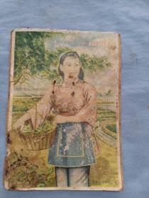 (夹5)建国后 济南新中印  农妇新装 ,妇女广告,尺寸17.2*12.5cm