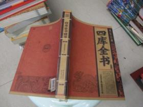 线装经典:四库全书精华   31号柜