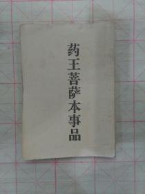 初版药王菩萨本事品