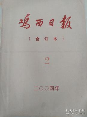 鸡西日报 合订本 2004年 2月 总16187-16211期
