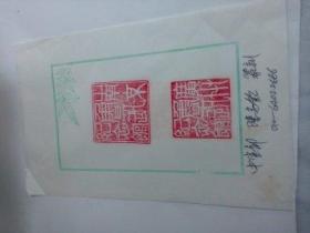 著名篆刻家中宣部教授陈高钦篆刻作品   南京鲁迅纪念馆  广州鲁迅纪念馆