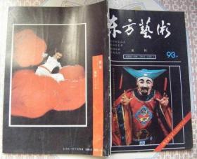 地方戏艺术 1993年第12期
