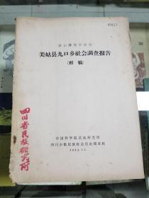 凉山彝族自治州美姑县九口乡社会调查报告(初稿)