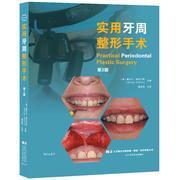 实用牙周整形手术第二2版 牙周医生临床基本技术指导 牙冠延长术根面覆盖术膜龈手术修复中种植技术指导参考  现货  9787538178388