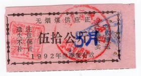 粮,布票,工票类-----1992年安徽省望江县燃料公司