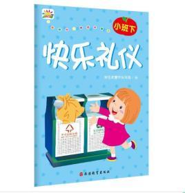 幸福新童年系列读本 快乐礼仪 小班下册