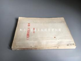 《毛泽东选集》索引(一卷---四卷)