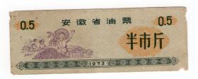 粮,布票,工票类-----1973年安徽省油票, 半市斤(1组)