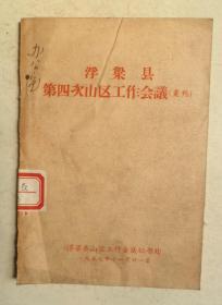 浮梁县第四次山区工作会议会刊