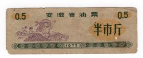 粮,布票,工票类-----1973年安徽省油票, 半市斤(2组)