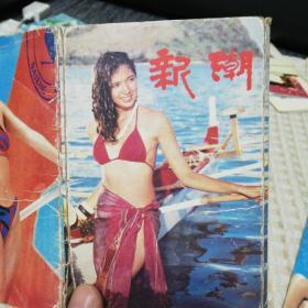 八十年代泳装明信片,带封套,封套俩人物可裁剪邮寄,单张共6张,其中两张有字。