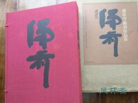藤原启备前作品集 大8开94套作品 全彩珍藏品 日本人间国宝陶瓷艺术
