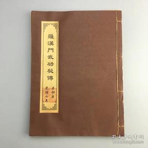 罗汉门武功秘传