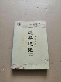 道学通论(2009年修订版)