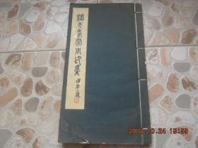 1980年 浙江美院手拓钤印本《潘天寿常用印集》 大开本 一册全 !