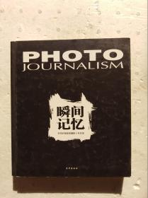 京华时报新闻摄影5年实录:瞬间记忆                             (16开精装本,品好)《121》