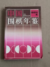 中国围棋年鉴 1995版